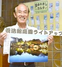 まちづくり新企画次々実行 塚谷直人さん 「今あるもの」を生かす ふくい宝人 宝永地区