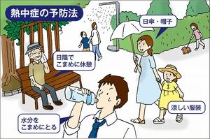 熱中症、予防のポイントや対処法は