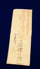 坂本龍馬の書状、暗殺の黒幕示唆か