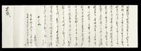 慶喜擁立へ「軽率なことがないよう」 春嶽、左内気遣う書状 坂井・みくに龍翔館発見 家老宛て記す