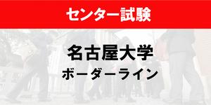 大学入試センター試験2020の名古屋大学のボーダーライン