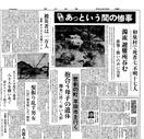 戦後最悪の伊勢湾台風福井も大被害