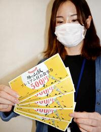 勝山のプレミアム食事券23日発売