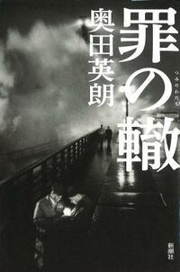 『罪の轍』奥田英朗著 時代の空気、人々の息遣い