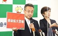 福井県がコロナ感染拡大警報を発令