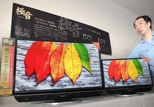 高音質を追求した液晶テレビ「極音」シリーズ=福井県越前市のオリオン電機