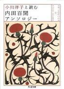 「小川洋子と読む内田百けん(門構えに月)アンソロ…