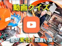 【動画クイズ】どこが変わった? カーブミラー製造(福井市)