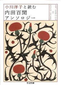 「小川洋子と読む内田百けん(門構えに月)アンソロジー」内田著、小川編 なんにも用事がないけれど、異界に行こう