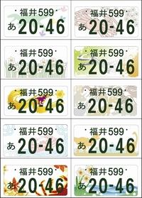 福井県「ご当地ナンバー」10案