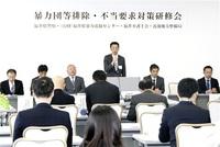 暴力団介入排除へ不当要求対応学ぶ 近畿整備局、福井で研修会
