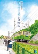 漫画『海街diary』コミックス最終9巻発売 連…