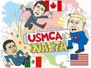 【米国とカナダ、NAFTA合意】2国間交渉で譲…