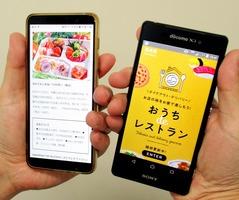 福井県内店舗などの配達や持ち帰りメニューを紹介する「おうちdeレストラン」のサイト