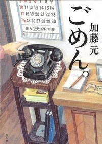 『ごめん。』加藤元著 「ごめん」で決着するわけがない