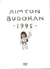 「DVD=1」 あいみょん『AIMYON BUDOKAN−1995−』 初の武道館ワンマンを完全収録。特典映像も見応え満点