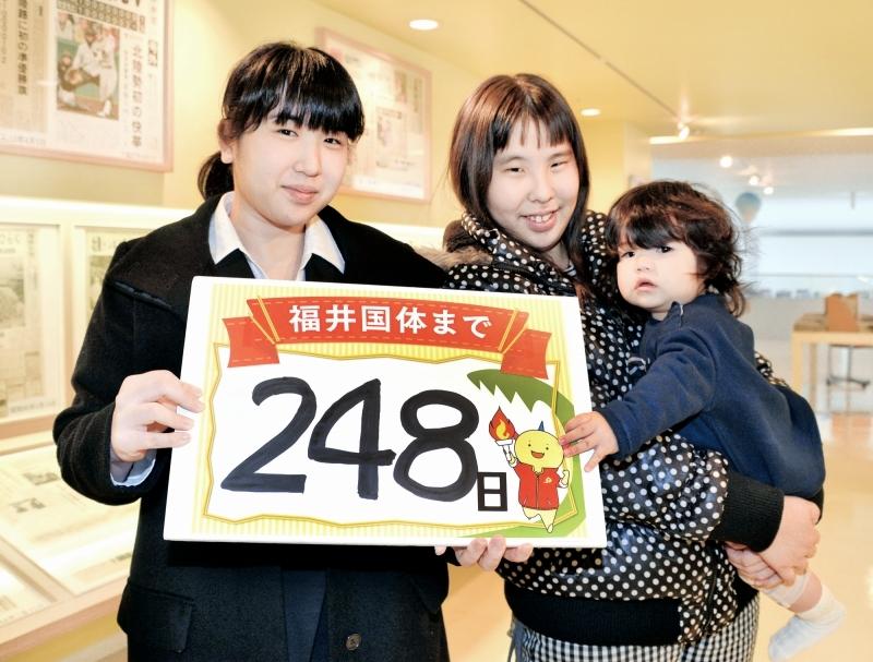 福井国体まであと248日