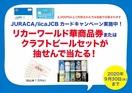 「ジュラカ」4日からキャンペーン