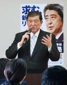 石破氏、大阪で猛アピール