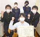 全国の活動顕彰「ぼうさい甲子園」 鯖江高JRC…