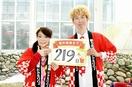 福井国体まであと219日