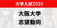 大阪大学の出願、志望動向2020