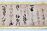 松平忠直と勝姫の縁談巡る書状発見