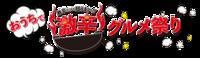 """人気グルメイベントのネット""""通飯""""が更にパワーアップ 激辛、ニンニク、チーズの名店の味をおうちで!"""