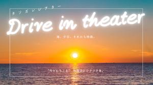 水晶浜海水浴場で開催予定のドライブインシアター「タソガレシアター」のイメージ(レディーフォー提供)