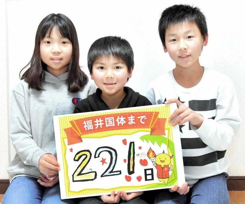 福井国体まであと221日