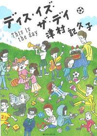 『ディス・イズ・ザ・デイ』津村記久子著 サッカーの魅力がぎっしり