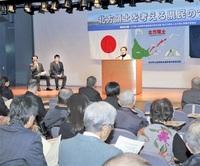 北方領土へ認識深め 福井でつどい 中学生が訪問報告