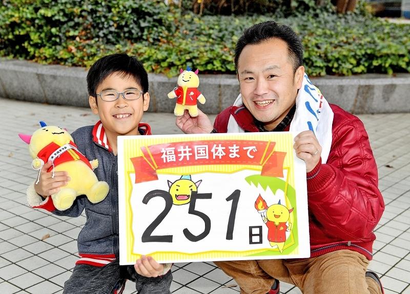 福井国体まであと251日