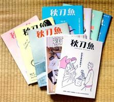台湾の若者に人気の日本カルチャー雑誌「秋刀魚」