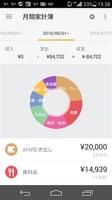 福井銀行が提供する自動家計簿・資産管理アプリのスマートフォン画面