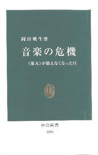 『音楽の危機』岡田暁生著 コロナ時代に文化は不要不急ではない