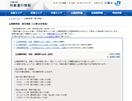 山陽新幹線、12日に計画運休