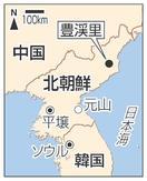 北朝鮮、核実験場坑道爆破公開か