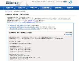 10月12日の山陽新幹線の計画運休を知らせるJR西日本のホームページ