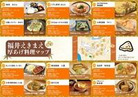 福井駅周辺店舗 マップで紹介も