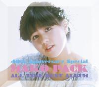 <大ヒット盤> 石野真子『MAKO PACK [40th Anniversary Special] 〜オールタイム・ベストアルバム』 優しく寄り添う歌に、癒やされる