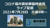 新型コロナ、福井県知事の会見中継 7月28日16時からYouTubeチャンネル