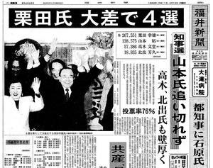 「激動の福井選挙史」紙面で回顧