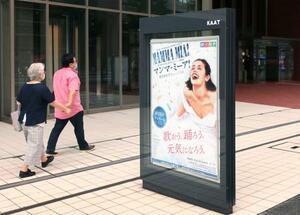 劇団四季のミュージカル「マンマ・ミーア!」の観劇に向かう人ら=14日午後、横浜市の神奈川芸術劇場