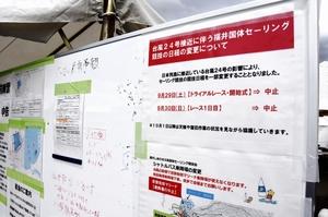 台風24号の接近で、9月30日の競技中止を知らせる掲示板=9月27日、福井県高浜町の若狭和田マリーナ特設会場