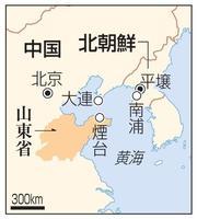 中国・山東省煙台、大連、北朝鮮・南浦