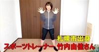 モスクワ五輪幻の代表 おうちトレーニング配信 体操女子・竹内さん(当時武生高定時制) 「体動かし家族で笑顔に」 あしたのために