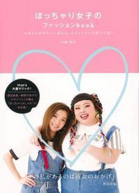 『ぽっちゃり女子のファッションbook』大瀧彩乃著 「美しさ」の現在地点