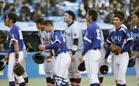 「野球コラム」環太平洋大が慶大破る