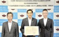 小浜市 日本公庫 JA福井県 農業発展へ連携協定